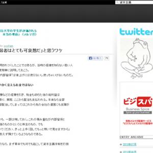 筆者が「日本の弱者はとても可哀想だ」と思うワケ