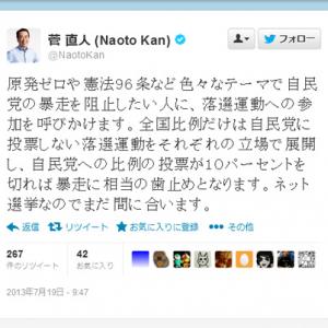 菅直人元首相がブログやTwitterで比例は自民党には投票しない「落選運動」を呼びかける 自身は民主党公認候補以外を応援