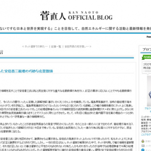 ネットを利用した安倍晋三総理の巧妙な名誉毀損(衆議院議員 菅直人)