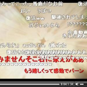 『進撃の巨人』のCD発売後にMAD動画が大量に削除される その後謎の復活