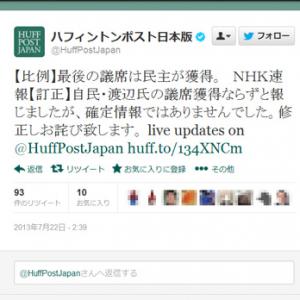 ハフィントンポストが「ワタミ 渡辺美樹 氏、当選ならず」と誤報