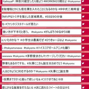 TOKYO MXの選挙特番がまたもアニメファンに占拠される! 「茅野愛衣さんマッサージしてください」