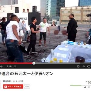 関東連合の石元太一と伊藤リオンと黒人が喧嘩