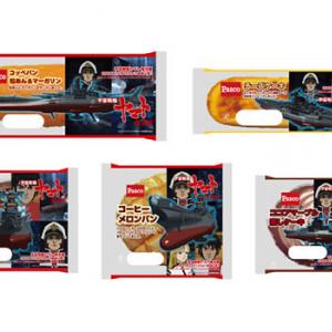 Pascoと『ヤマト』がコラボ!『宇宙戦艦ヤマト復活篇 コラボシリーズ』のパン5製品が発売へ