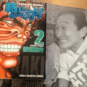 参院選に見事当選した「ワタミの渡辺美樹氏と範馬刃牙の2巻表紙がそっくり」と話題に