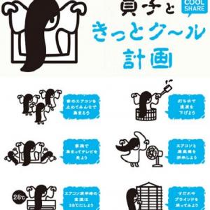 少しは仕事を選ぶべき!!環境省の『貞子ときっとク~ル計画』で「映画観ると節電になる」ってホント?