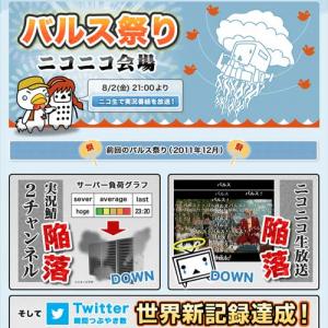 """8月2日の""""バルス祭り""""でniconicoに特設ページがオープン 当日は鈴木敏夫P&川上量生P見習いも生出演"""