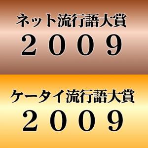 ネット流行語大賞2009・ケータイ流行語大賞2009結果発表です!