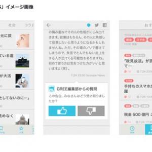 GREEがニュース閲覧アプリ『GREE NEWS』をAndroid・iOSに提供開始 独自解析でおすすめページも