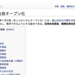 『記者会見オープン化』(2013年8月1日)政治について取材するということの現状