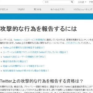 Twitterが脅迫や個人攻撃に対応した利用規約の追加を発表 通報ボタン設置も