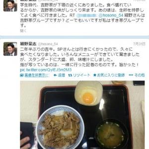 民主党・前幹事長の細野豪志衆議院議員のツイート「吉野家に生卵を持ち込んで食べに行きました」が話題に