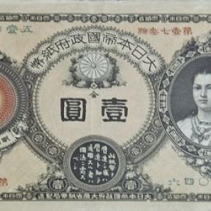 日本では早くも1881年に登場していた女性肖像紙幣