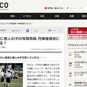 ガジェ通日誌「新規ニュース配信:JIJICO」
