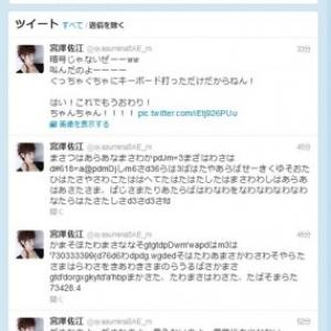 ジャニーズと熱愛報道のSNH48宮澤佐江さん 本人は『Twitter』で「だめなのよ。だから私は叫ぶ」とツイートしその後削除