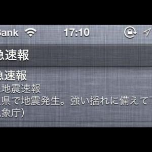 緊急地震速報「奈良県で震度7」は誤報の可能性 ネットでは数日前より「大地震が来るかも」という噂が
