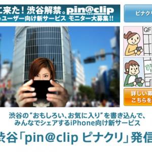 渋谷の街にソーシャルブックマークする『pin@clip ピナクリ』の実証実験が12月1日に開始