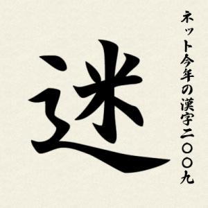 恒例インターネットユーザーが選ぶ今年の漢字、2009年の漢字は「迷」