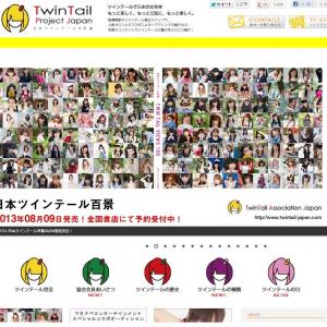 ツインテール美少女100人掲載!『日本ツインテール百景』がいよいよ発売!