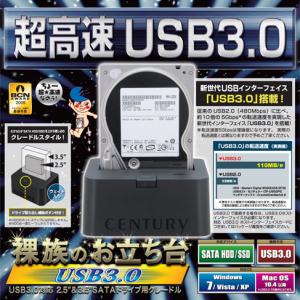 USB3.0は2.0の3倍早い!PC内蔵用HDDを裸のまま差し込む『裸族のお立ち台』がUSB3.0対応
