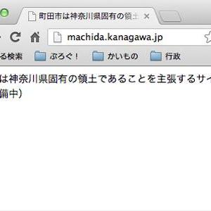 """町田市を神奈川県だと主張する """"個人のサイト"""" からドメインについて考える"""