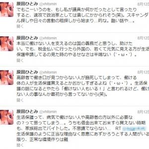 人気声優・原田ひとみさんの生活保護をめぐるツイートが波紋