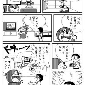 藤子・F・不二雄が描く『ドラえもん』にそっくりと2chで話題に! 特徴もとらえている