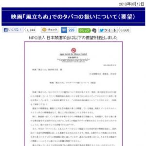 「未成年の喫煙を助長」 日本禁煙学会が映画『風立ちぬ』に要望書を提出