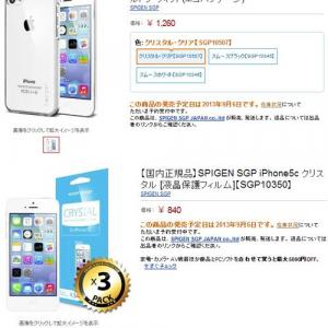 『iPhone 5C』のケースがAmazonで販売開始される ケースから大きさや形を推測できるぞ