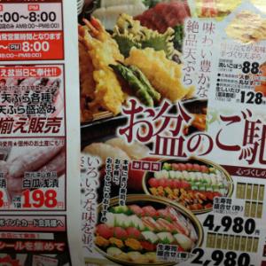 【県民トーク】お盆に天ぷらを食べるのは長野県だけ?