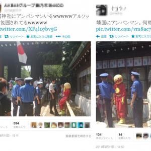 終戦記念日にアンパンマンが靖国神社を参拝するも警備員に包囲されていた模様