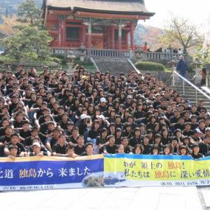 韓国の修学旅行生は日本に来て観光するのではなく「竹島を韓国の物」と主張しに来る