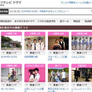 """フジテレビのドラマ枠""""月9""""は既に崩壊した? 2009年以降低迷が続く月9ドラマ"""
