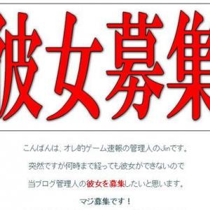 ゲームブログ『オレ的ゲーム速報@刃』の管理人の彼女募集はネタなのか本気なのか? 本人に聞いてみた