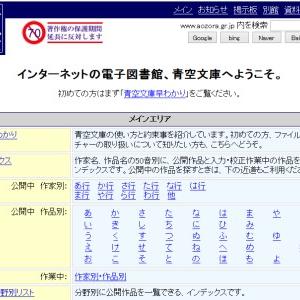 【訃報】『青空文庫』創設者の富田倫生さんが死去 61歳