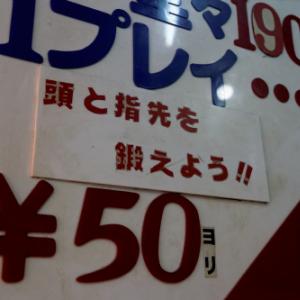 【写真】さようなら渋谷会館! 老舗ゲームセンター8/18(日)に閉館 35年の歴史に幕