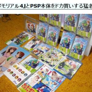 『ときめきメモリアル4』とPSP本体を大人買い! いやコレって大人か!?