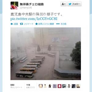 鹿児島で桜島爆発 観測史上最も高い噴煙があがり大量に火山灰が降り注いでも鹿児島市民は冷静