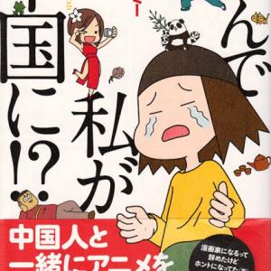 """日野トミー「""""敵国じゃないか!""""と言われた」 中国でのアニメスタジオ設立体験記『なんで私が中国に!?』出版記念インタビュー"""