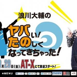 大物声優がゲストで多数登場!『浪川大輔のヤバい!たのしくなってきちゃった!』がDVD化!