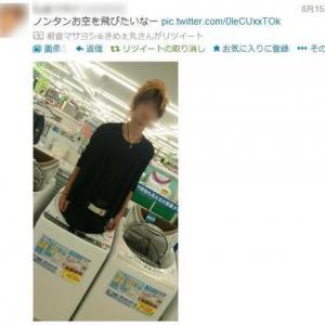若者のモラル低下はどこまで 今度は家電量販店の洗濯機に入り込む