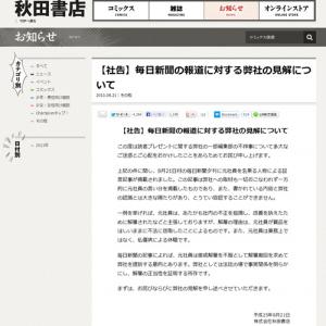 プレゼントの当選者水増し問題 不正改善を訴えた元社員の女性と秋田書店の法廷闘争も