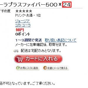 コカコーラが24本でたったの98円! 2ちゃんねるで祭り