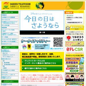 CM収入合計は22億円以上!? 出演者の高額ギャラも話題な日本テレビの『24時間テレビ』