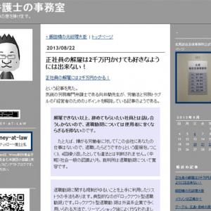 正社員の解雇は2千万円かけても好きなようには出来ない!(弁護士 壇 俊光)