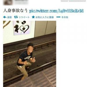 今度は若者が線路に飛び降り「人身事故なう」とツイート バカ者に常識は通用しないか?