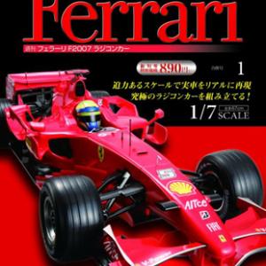 デアゴスティーニ、フェラーリ公認マガジンシリーズ『週刊フェラーリ F2007ラジコンカー』を発売