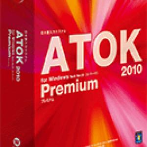 ジャストシステム、新アルゴリズムを導入し変換精度が向上した『ATOK 2010』を発表