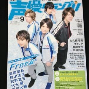 アニメ『Free!』出演の人気声優5人を特集した『声優グランプリ』9月号が売り切れで異例の再販売