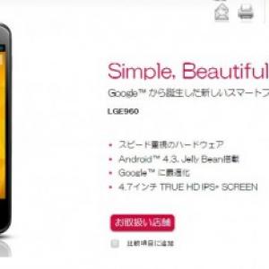 Google、『Nexus 4』を日本で8月30日に発売開始